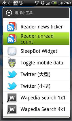 google reader app-02