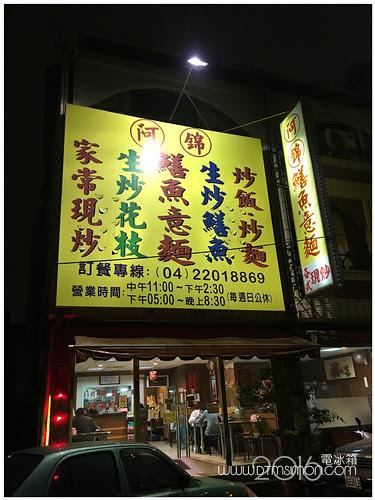 阿錦鱔魚意麵01.jpg