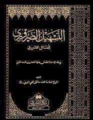 Al Tasheel uz Zaroori