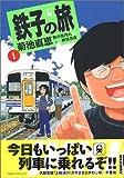 鉄子の旅 (1) (IKKI COMIX)(菊池 直恵/横見 浩彦)