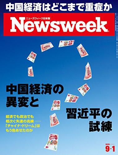 週刊ニューズウィーク日本版 「特集:中国の異変」〈2015年 9/1号〉 [雑誌]