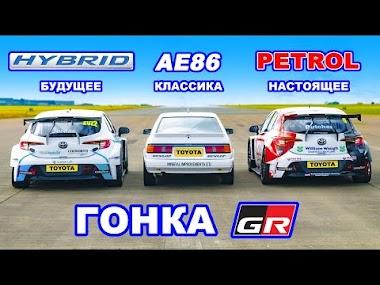 Toyota Gazoo Racing: ГОНКА *ДВС против гибрида против классики*