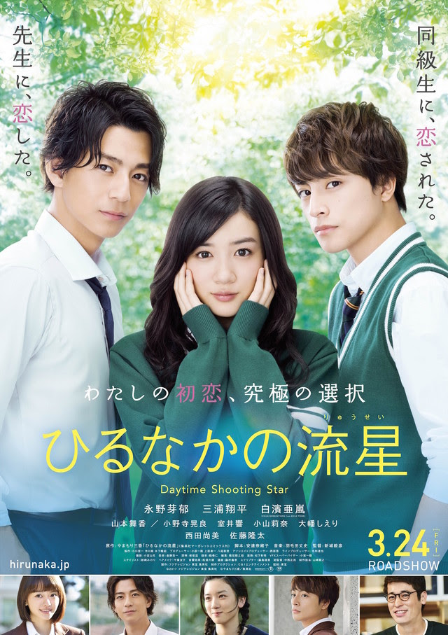 Hirunaka no Ryuusei Live Action (2017) Subtitle Indonesia