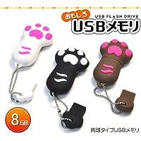 PLATA 肉球USBメモリ 8GB