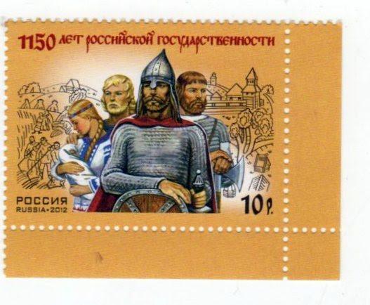 Россия 2012 1150 лет Русской госдарственности