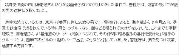 http://news.tv-asahi.co.jp/ann/news/web/html/201130000.html