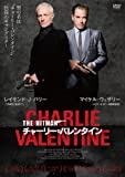 THE HITMAN (チャーリー・バレンタイン) [DVD]