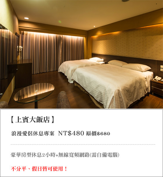 上賓大飯店/台北/休息