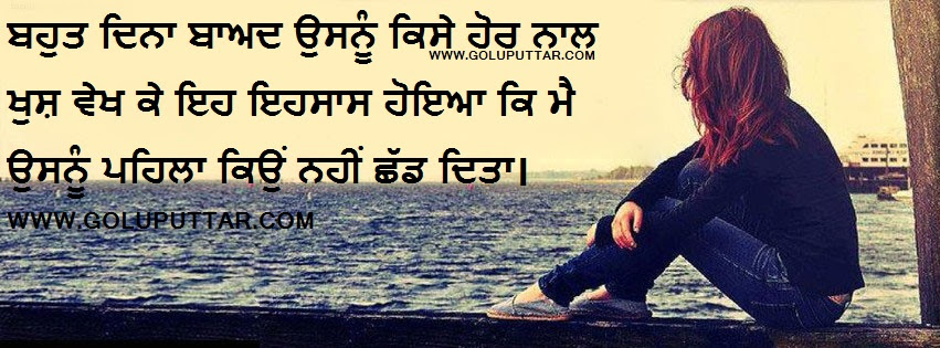 Punishment In Love Sad Punjabi Love Quote And Sayings Goluputtarcom