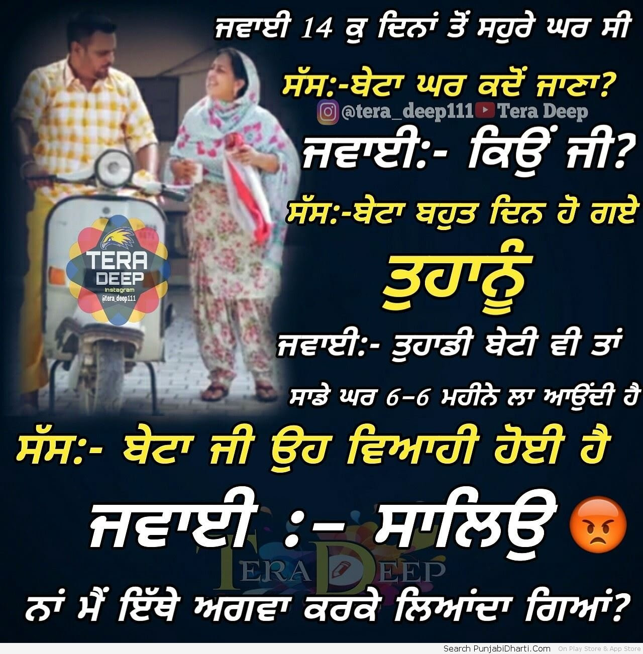 Punjabi Funny Graphicsimages For Facebook Whatsapp Twitter