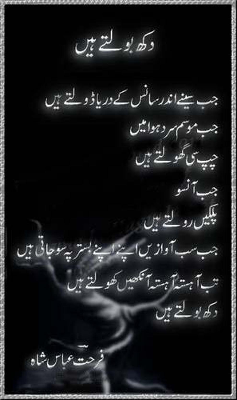 Poetry Wallpaper Urdu Room Wallpapers