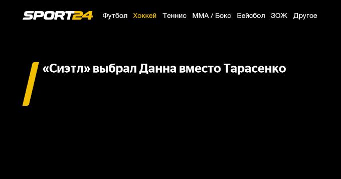 «Сиэтл» выбрал Данна вместо Тарасенко - 22 июля 2021