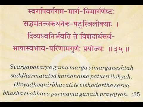 Jain Bhaktamar Stotra Stanza no 35