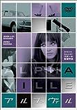 アルファヴィル [DVD]