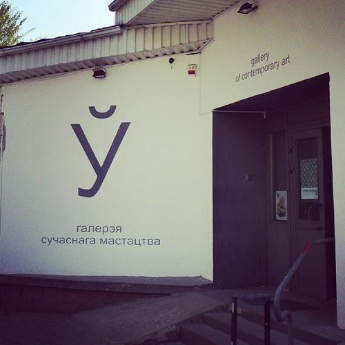"""Классная галерея современного искусства. Напротив кафе. Посетил выставку """"Структуризация"""""""