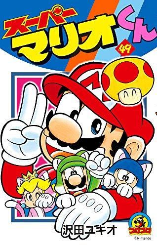 スーパーマリオくん 49 (てんとう虫コロコロコミックス)