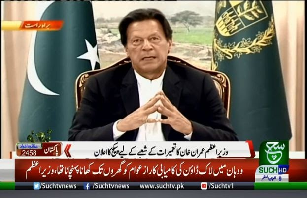 Coronavirus: PM Imran announces incentives for construction sector