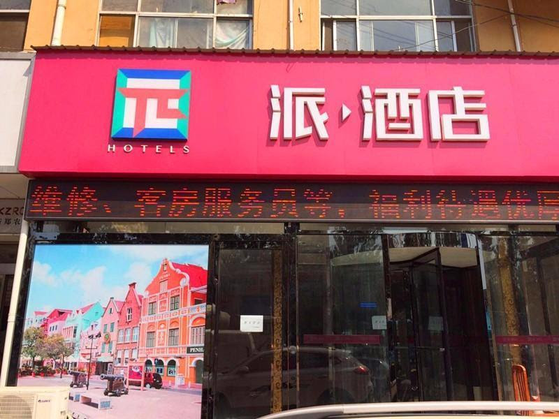 Pai Hotel Xinzheng Longhu University City Reviews