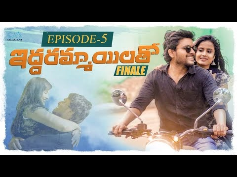 Iddarammayilatho Telugu Short Film Episode 5