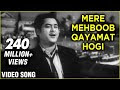 Mere Mehboob Qayamat Hogi Lyrics | Mr. X in Bombay (1964)
