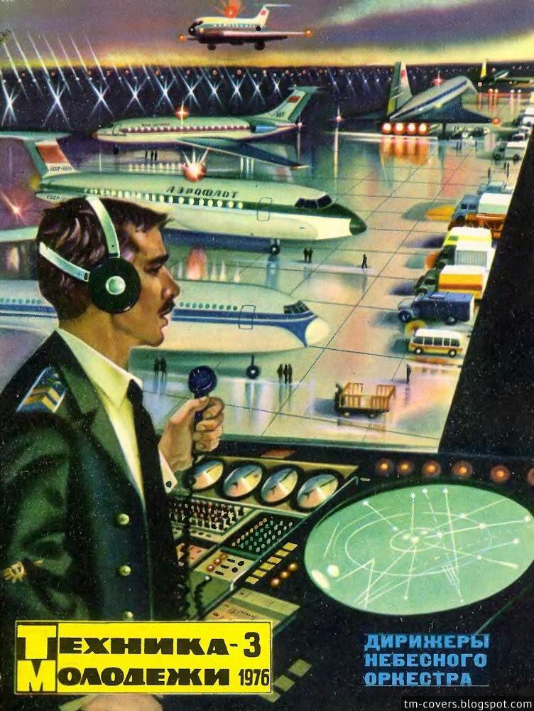 Техника — молодёжи, обложка, 1976 год №3