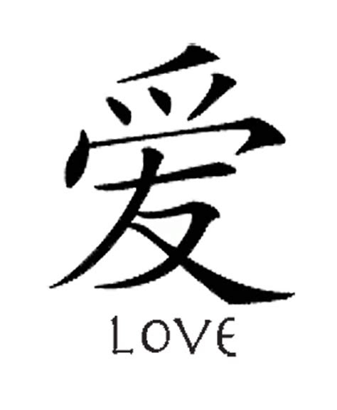 I Love You In Japanese Letters