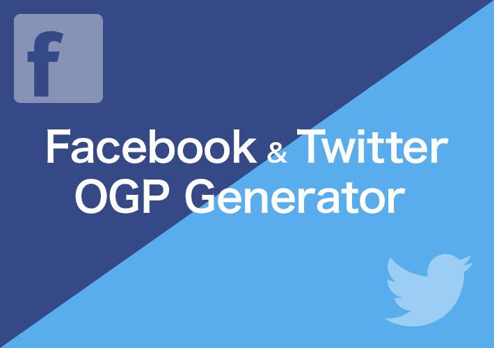 Facebookとtwitterカードのogpジェネレーターを作ってみた Zizo Design