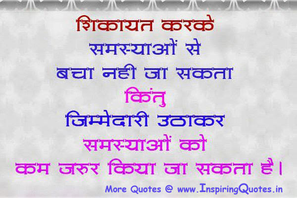 Good Words For Friends In Hindi Inspiring Quotes Inspirational