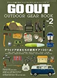 GO OUT OUTDOOR GEAR BOOK Vol.2 (NEWS mook)