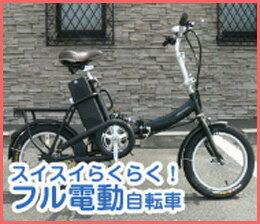 スイスイらくらく!16インチ電動自転車(フル電動自転車・電気自転車 ・アシスト自転車・電動自...