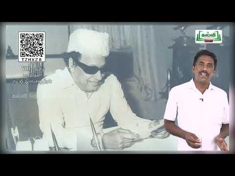 8th Tamil பாரத ரத்னா எம்.ஜி.இராமசந்திரன் இயல் 7 பகுதி 1  TM  Kalvi TV