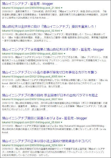 https://www.google.co.jp/#q=site://tokumei10.blogspot.com+%E9%B3%A9%E5%B1%B1%E3%82%A4%E3%83%8B%E3%82%B7%E3%82%A2%E3%83%81%E3%83%96