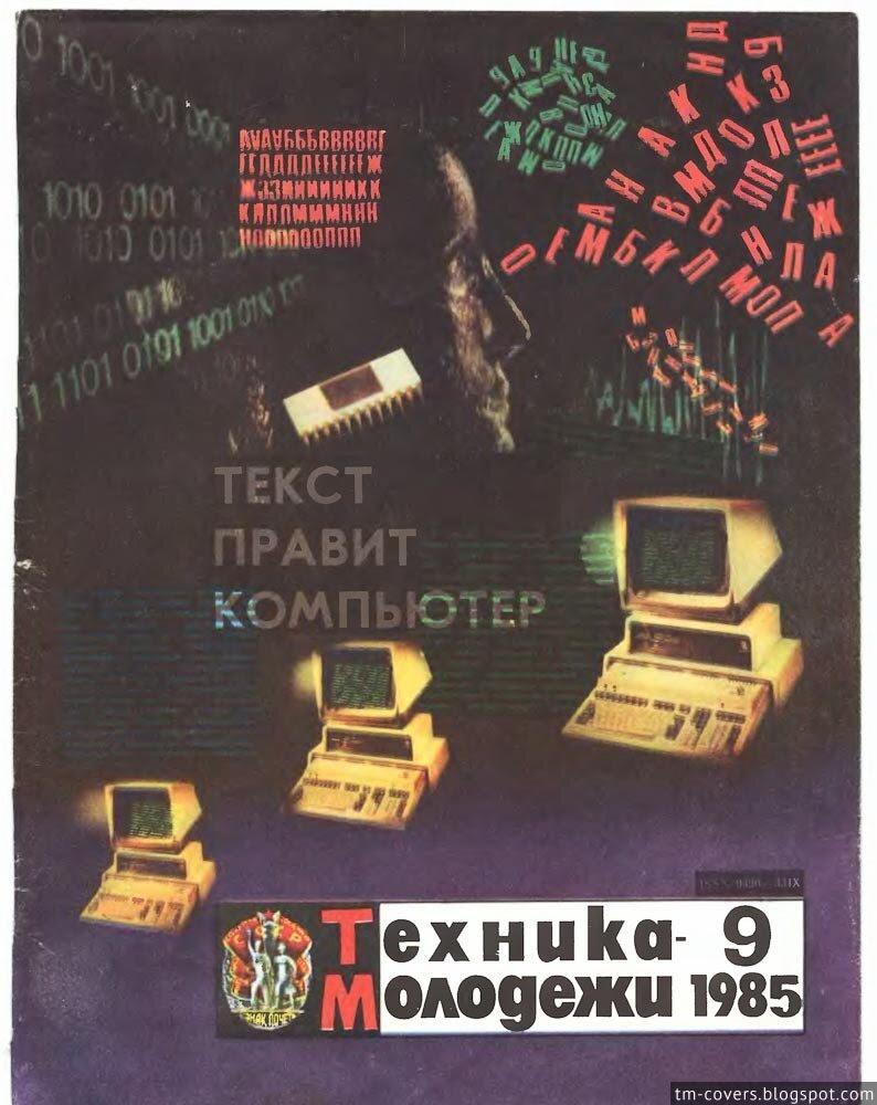 Техника — молодёжи, обложка, 1985 год №9