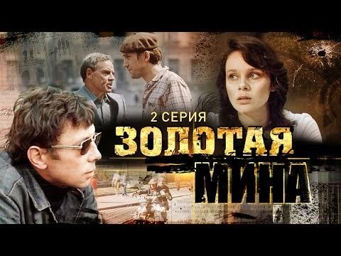 Золотая Мина | 2 Серия