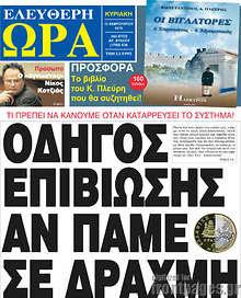 Εφημερίδα Ελεύθερη ώρα -
