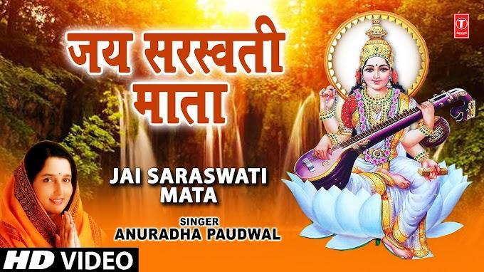 जय सरस्वती माता Jai Saraswati Mata Aarti in Hindi