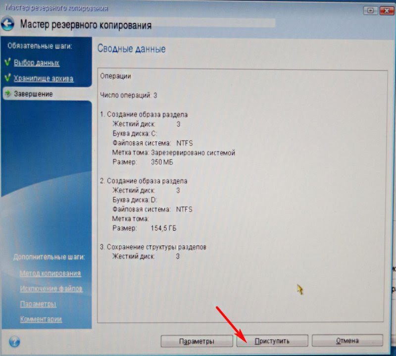 Как перенести Windows 7, 8, 8,1 на SSD с помощью программы Acronis True Image