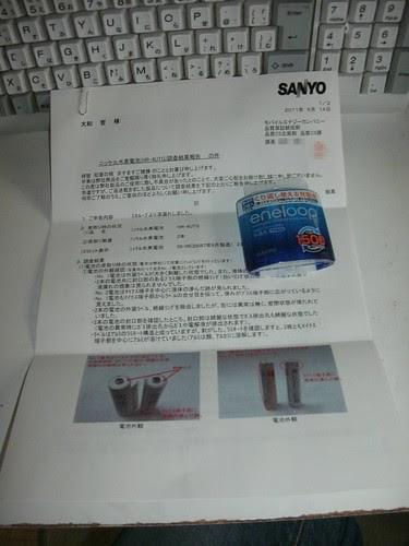 SANYOさまからのレポート by deyamato