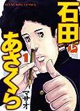 石田とあさくら 1 (ヤングキングコミックス)