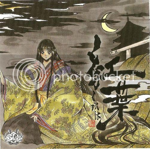 shiki∞project~志鬼陰謀~ - 紅葉(B盤)