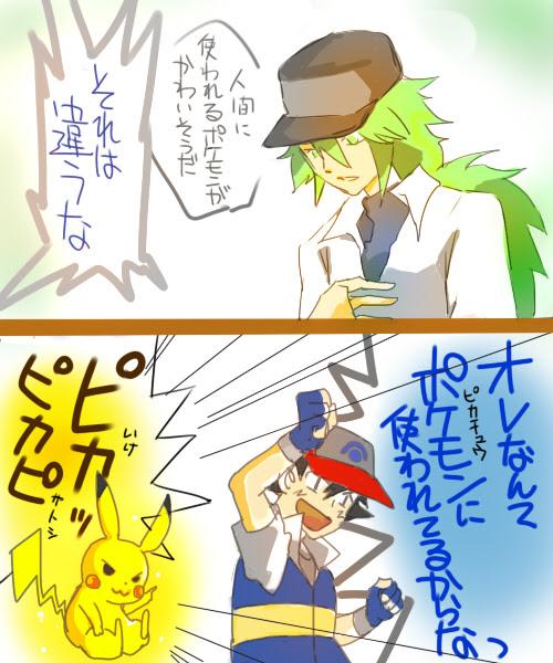 にゃんかいろいろ ポケモン紀行3