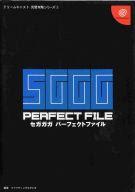 【中古】ゲーム攻略本 DC セガガガ パーフェクトファイル【10P21Feb12】【画】【中古】afb