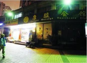 前天晚上,位于武宁南路413号的康骏会馆悄然关门,门口没有张贴任何告示,使得许多前来的市民吃了闭门羹。/晨报记者 殷立勤