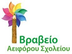 Logo Βραβείο Αειφόρου Σχολείου