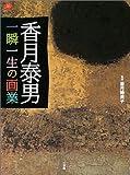 香月泰男 一瞬一生の画業 (アートセレクション)