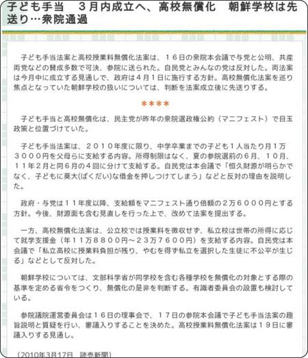 http://osaka.yomiuri.co.jp/mama/society/ms20100317kk01.htm