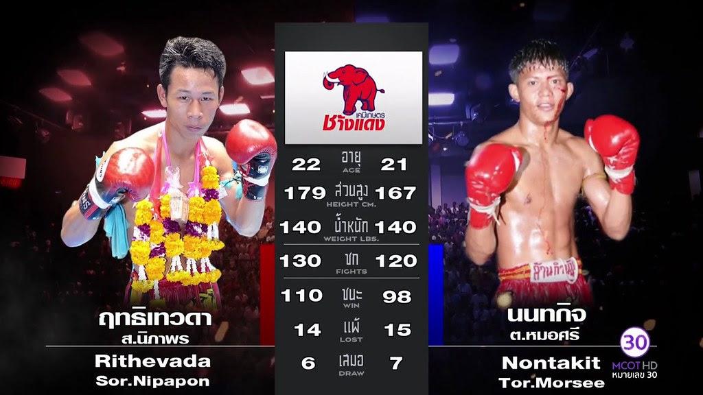 ศึกมวยไทยลุมพินี TKO ล่าสุด 1/2 11 กุมภาพันธ์ 2560 มวยไทยย้อนหลัง Muaythai HD - YouTube