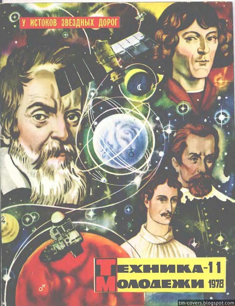 Техника — молодёжи, обложка, 1978 год №11