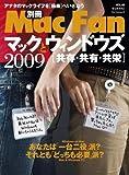別冊Mac Fan マックとウィンドウズ 2009 (MYCOMムック 別冊Mac Fan VOL. 2)