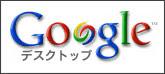 http://desktop.google.com/